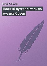 Питер Хоуген -Полный путеводитель по музыке Queen