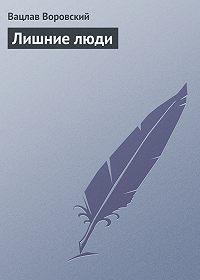 Вацлав Воровский -Лишние люди