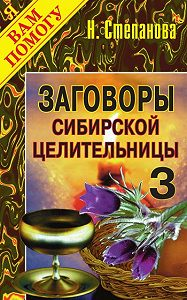 Наталья Ивановна Степанова -Заговоры сибирской целительницы. Выпуск 03
