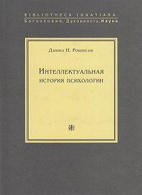 Дэниел Робинсон -Интеллектуальная история психологии