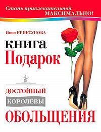Инна Криксунова - Книга-подарок, достойный королевы обольщения