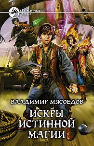 Владимир Мясоедов -Искры истинной магии