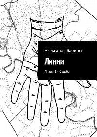 Александр Бабинов -Линия 1 – Судьба