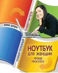 Анна Штерн -Ноутбук для женщин. Проще простого