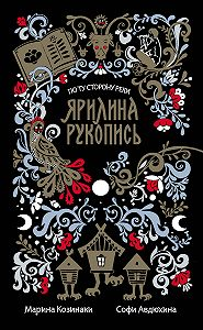 Марина Козинаки -Ярилина рукопись (сборник)