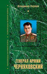 Владимир Карпов -Генерал армии Черняховский