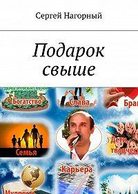 Сергей Нагорный -Подарок свыше