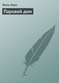 Жюль Габриэль Верн -Паровой дом