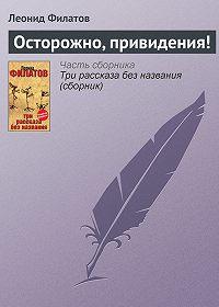 Леонид Филатов -Осторожно, привидения!