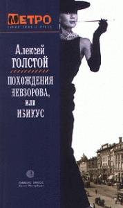Алексей Толстой -Похождения Невзорова, или Ибикус
