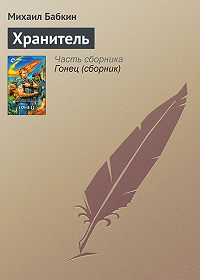 Михаил Бабкин -Хранитель