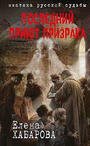 Елена Хабарова -Последний приют призрака