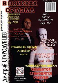 Дмитрий Стародубцев -В поисках оргазма