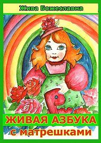 Жива Божеславна -Живая азбука сматрешками