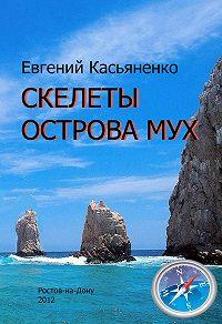Евгений Касьяненко -Скелеты Острова мух