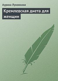 Аурика Луковкина -Кремлевская диета для женщин