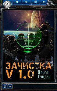 Ольга Гуцева -Зачистка v1.0