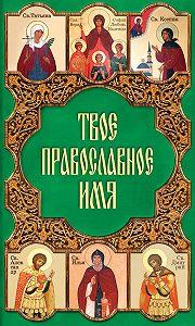 Таисия Олейникова -Твое православное имя