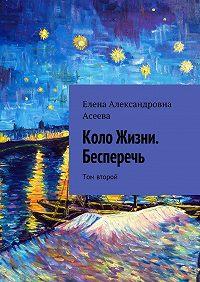 Елена Асеева -Коло Жизни. Бесперечь. Том второй