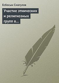 Есбосын Смагулов - Участие этнических и религиозных групп в политической жизни Казахстана