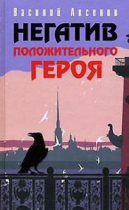Василий П. Аксенов -Из практики романостроительства