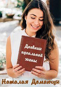 Наталия Доманчук -Дневник идеальнойжены