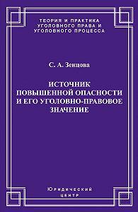 Светлана Зенцова -Источник повышенной опасности и его уголовно-правовое значение