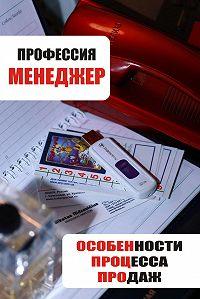 Илья Мельников -Особенности процесса продаж