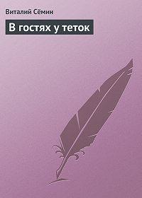 Виталий Сёмин -В гостях у теток