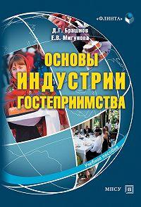 Е. В. Мигунова -Основы индустрии гостеприимства. Учебное пособие