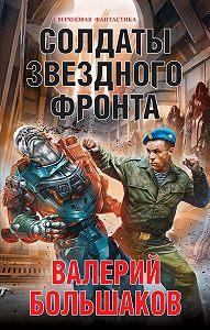 Валерий Большаков -Солдаты звездного фронта