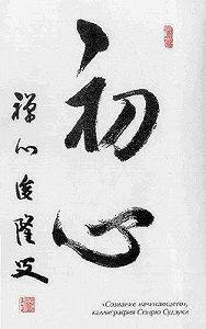 Сюнрю Судзуки - Сознание дзен, сознание начинающего