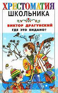 Виктор Драгунский - Где это видано?