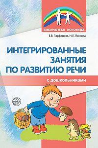 Екатерина Парфенова -Интегрированные занятия по развитию речи с дошкольниками