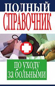 Е. Ю. Храмова -Полный справочник по уходу за больными