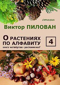 Виктор Пилован -Орастениях поалфавиту. Книга четвёртая. Растения наГ