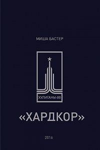 Миша Бастер -Хардкор