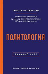 Ирина Василенко - Политология. Базовый курс