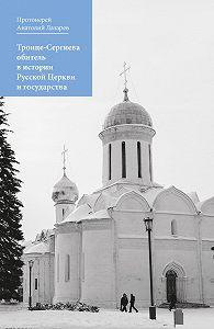 Протоиерей Анатолий Лазарев -Троице-Сергиева обитель в истории Русской Церкви и государства