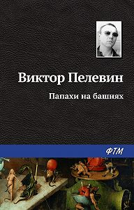 Виктор Пелевин -Папахи на башнях