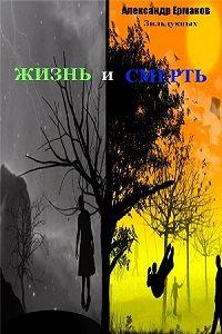 Александр Ермаков Зильдукпых - Жизнь и смерть
