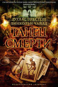Линкольн Чайлд -Танец смерти