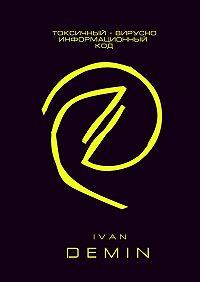 Ivan Demin -Токсичный вирусно-информационный код
