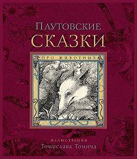 Народное творчество - Плутовские сказки про животных