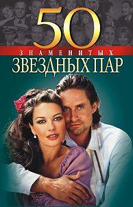 Мария Щербак -50 знаменитых звездных пар