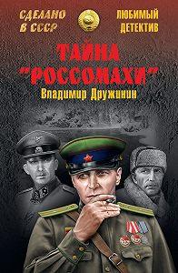 Владимир Дружинин -Тайна «Россомахи» (сборник)