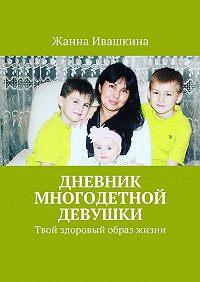 Жанна Ивашкина -Дневник многодетной девушки. Твой здоровый образ жизни
