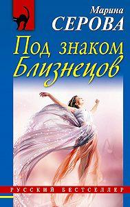 Марина Серова -Под знаком Близнецов
