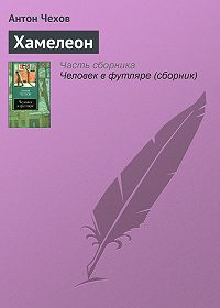Антон Чехов - Хамелеон