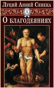 Луций Анней Сенека -О благодеяниях